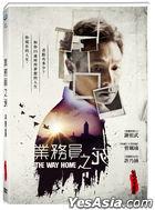 业务员之死 (2018) (DVD) (台湾版)