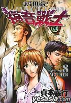 Shinseiki Evangelion Vol.8