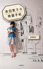 Maeda Atsuko Movie Diary