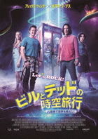 Bill & Ted Face The Music (DVD) (Japan Version)