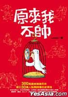 Yuan Lai Wo Bu Shuai