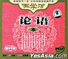 Guo Xue Guan - Lun Yu 5 (VCD) (China Version)