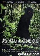 Uncle Boonmee Who Can Recall His Past Lives (DVD) (English Subtitled) (Taiwan Version)