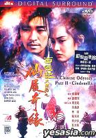 A Chinese Odyssey Part II - Cinderella (DTS Version)
