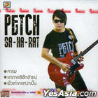 Petch Saharat : Karom (Thailand Version)