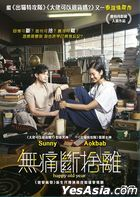 Happy Old Year (2019) (DVD) (Hong Kong Version)