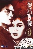 Fu Huo Mei Gui