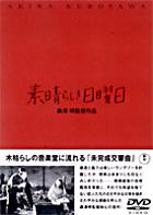 Subarashiki Nichiyobi (DVD) (Japan Version)
