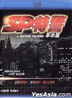 SP: The Motion Picture II (Blu-ray) (English Subtitled)(Hong Kong Version)