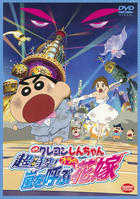 Crayon Shin-Chan: Super-Dimension! The Storm Called My Bride (DVD)(Japan Version)
