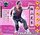 Mei Shan Wu Shu Xi Lie - Mei Shan Hu Quan (VCD) (China Version)