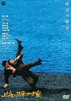 Kumo no Hitomi  (DVD)(Japan Version)