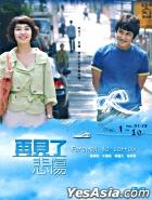再見了悲傷 (DVD) (第一輯) (待續) (KBS劇集) (台灣版)