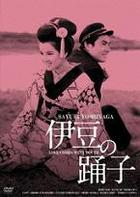 Nikkatsu 100th Anniversary Japan Movie Classic Great 20 (3) - Izu no Odoriko (DVD) (HD Remaster Edition) (Japan Version)