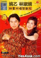 Shuang Xing Dui Chang He Xin Sui (CD + Karaoke DVD) (Malaysia Version)