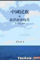 中國民族與海洋經濟時代