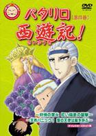 Patariro Saiyuki 4 (Japan Version)