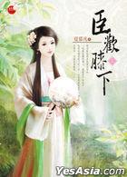 Chen Huan Xi Xia  Shang