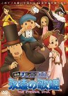Professor Layton and the Eternal Diva the Movie (DVD) (Standard Edition) (Japan Version)