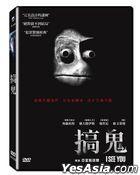 I See You (2019) (DVD) (Taiwan Version)