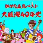 Dai Koukai 40 Nen Shi (Japan Version)