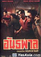 Gangster (DVD) (Thailand Version)