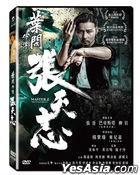 Master Z: The Ip Man Legacy (2018) (DVD) (Taiwan Version)