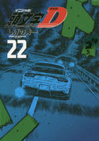 Initial D 22 (New Edition)