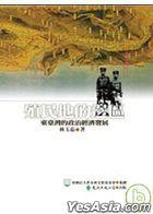 Zhi Min Di De Bian Qu : Dong臺 Wan De Zheng Zhi Yu Jing Ji Fa Zhan