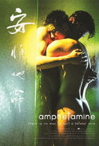 Amphetamine (DVD) (Japan Version)