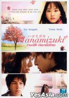 Hanamizuki (DVD) (Thailand Version)