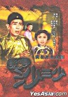 Musical Third Master Sha (DVD) (Hong Kong Version)