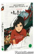 大魚海棠 (DVD) (韓國版)