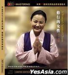 A Woman's Spiritual Chants  HDCD (China Version)