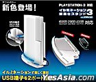 PS3 Illumination Vertical Stand 3 (白色) (日本版)
