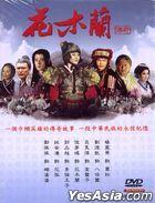 花木蘭傳奇 (2013) (DVD) (1-57集) (完) (台灣版)