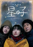 Under the Stars (DVD) (Normal Edition) (Japan Version)
