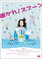 Go Find a Psychic! (AKA: Magare! Spoon) (DVD) (Japan Version)