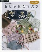 Beautiful Crochet Mask