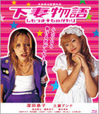 Kamikaze Girls (Blu-ray) (Japan Version)