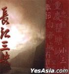 Chang Jiang San Xia (Vol.1-5) (Taiwan Version)