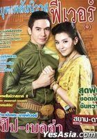 Buppae Sunniwass - Fever : Special magazine