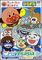 Anpanman to Hajimeyo! Hiragana Hen - Let's play with Words (Japan Version)