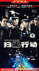 Sao Hei Xing Dong (H-DVD) (End) (China Version)