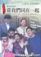 当我们同在一起 (2013) (DVD) (公视人生剧展) (台湾版)