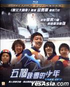 Take Off (Blu-ray) (English Subtitled) (Hong Kong Version)