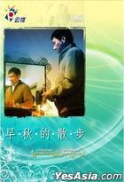 Zao Qiu De San Bu (DVD) (Taiwan Version)
