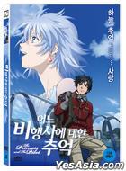 Toaru Hikoshi e no Tsuioku (Blu-ray) (Korea Version)