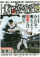 shin karatedou 3