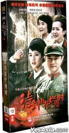 待到山花爛漫時 (DVD) (1-35集) (完) (中國版)